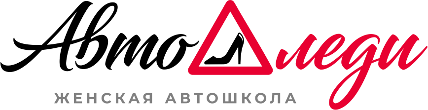 Авто Леди - женская автошкола